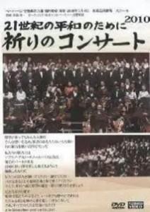 inori_no_concert